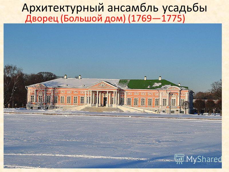 Архитектурный ансамбль усадьбы Дворец (Большой дом) (17691775)