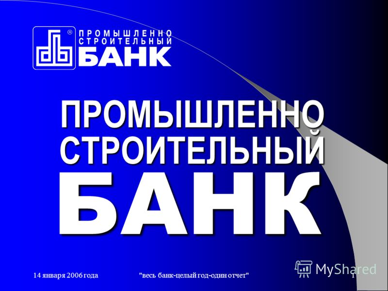 14 января 2006 годавесь банк-целый год-один отчет1 ПРОМЫШЛЕННО СТРОИТЕЛЬНЫЙ БАНК