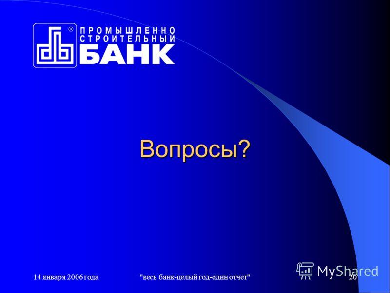 14 января 2006 годавесь банк-целый год-один отчет20 Вопросы?