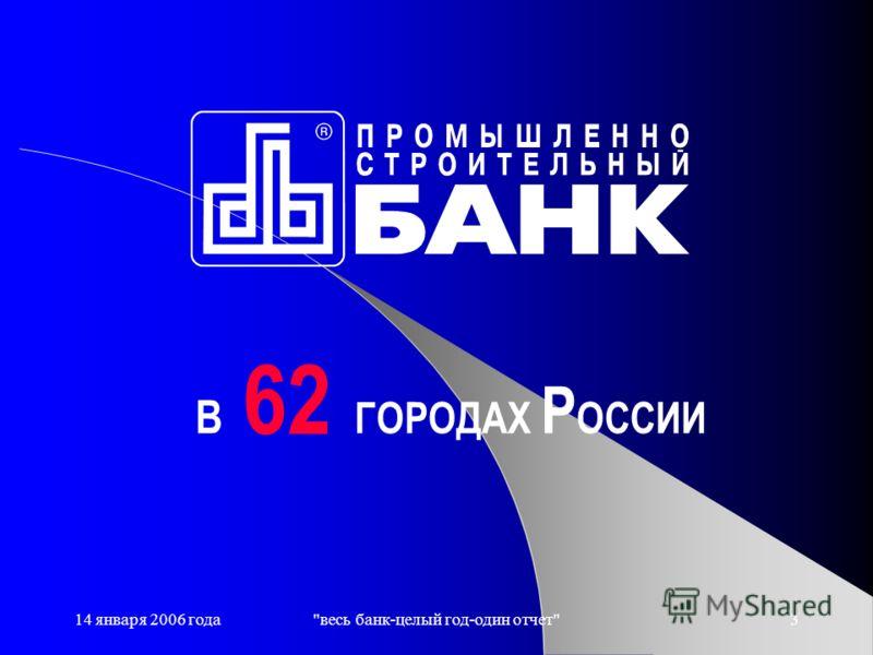 14 января 2006 годавесь банк-целый год-один отчет3 В ГОРОДАХ Р ОССИИ 62