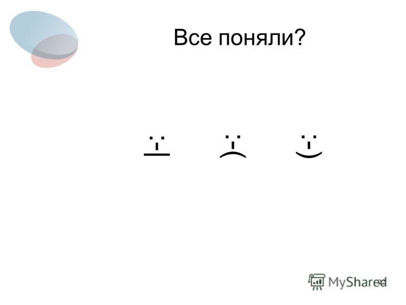 22 Все поняли? :-) :-( :-|