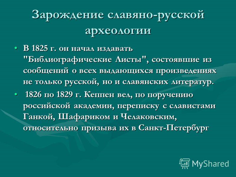 Зарождение славяно-русской археологии В 1825 г. он начал издавать
