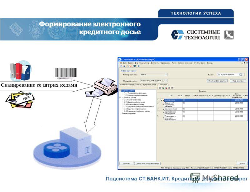 Подсистема СТ.БАНК.ИТ. Кредитный документооборот Сканирование со штрих кодами Формирование электронного кредитного досье