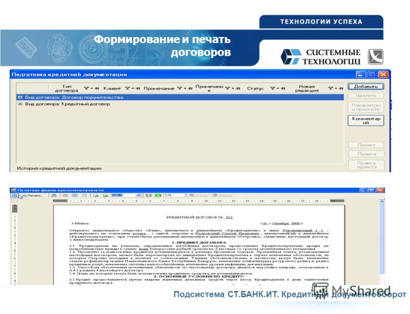 Формирование и печать договоров Подсистема СТ.БАНК.ИТ. Кредитный документооборот