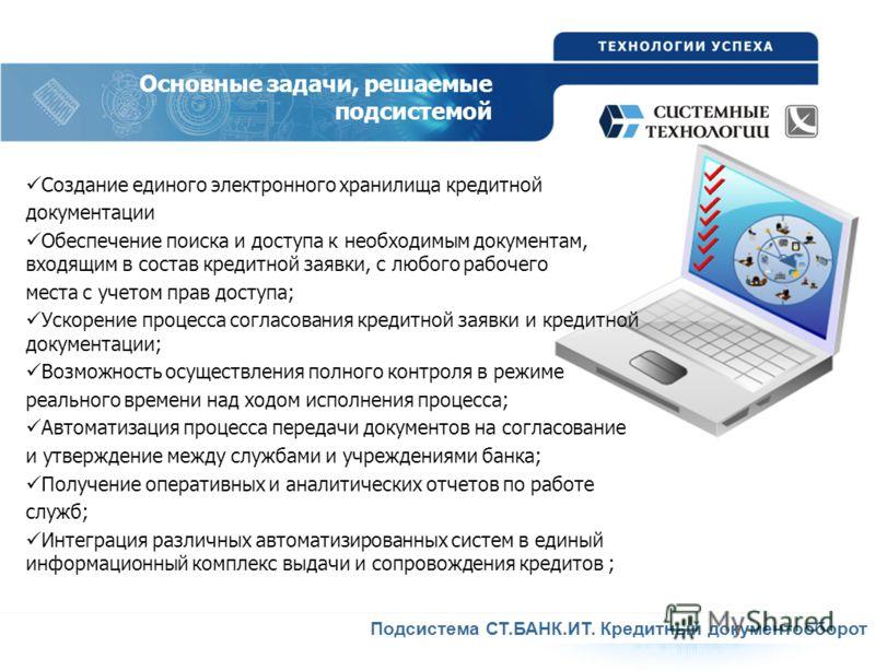 Создание единого электронного хранилища кредитной документации Обеспечение поиска и доступа к необходимым документам, входящим в состав кредитной заявки, с любого рабочего места с учетом прав доступа; Ускорение процесса согласования кредитной заявки