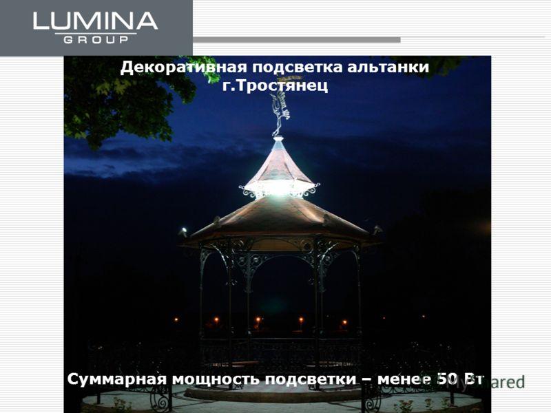 Декоративная подсветка альтанки г.Тростянец Суммарная мощность подсветки – менее 50 Вт
