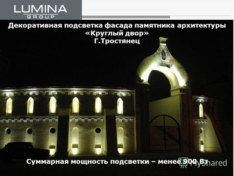 Декоративная подсветка фасада памятника архитектуры «Круглый двор» Г.Тростянец Суммарная мощность подсветки – менее 900 Вт