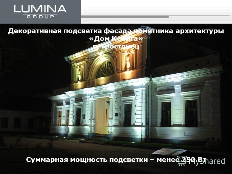 Декоративная подсветка фасада памятника архитектуры «Дом Кенига» г. Тростянец Суммарная мощность подсветки – менее 250 Вт
