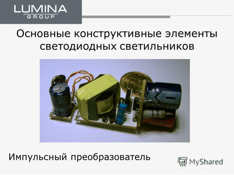 Основные конструктивные элементы светодиодных светильников Импульсный преобразователь