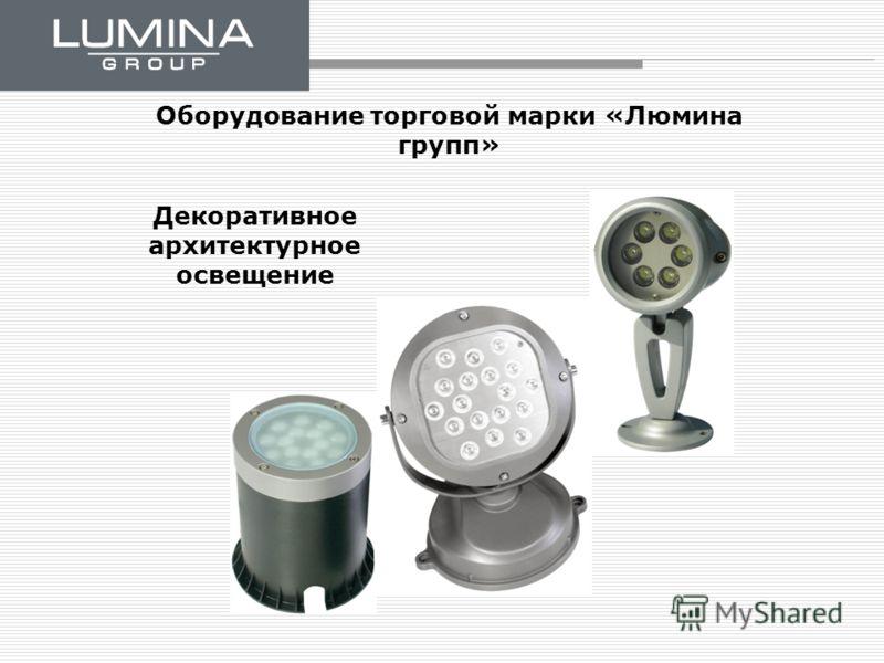 Оборудование торговой марки «Люмина групп» Декоративное архитектурное освещение