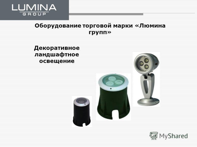 Декоративное ландшафтное освещение Оборудование торговой марки «Люмина групп»