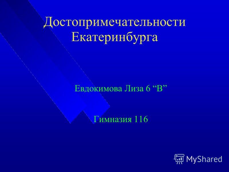 Достопримечательности Екатеринбурга Евдокимова Лиза 6 В Гимназия 116