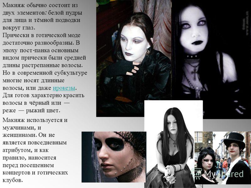 Готы подразделяются на несколько групп : Готы - Гот - вампиры Самая современная и модная разновидность готов. Это обычно очень замкнутые персонажи, обидевшиеся на весь мир. Самое приятное времяпровождение - рассказать товарищу о новоизобретенном мето