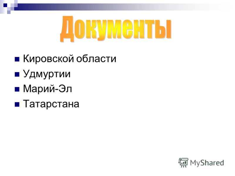 Кировской области Удмуртии Марий-Эл Татарстана