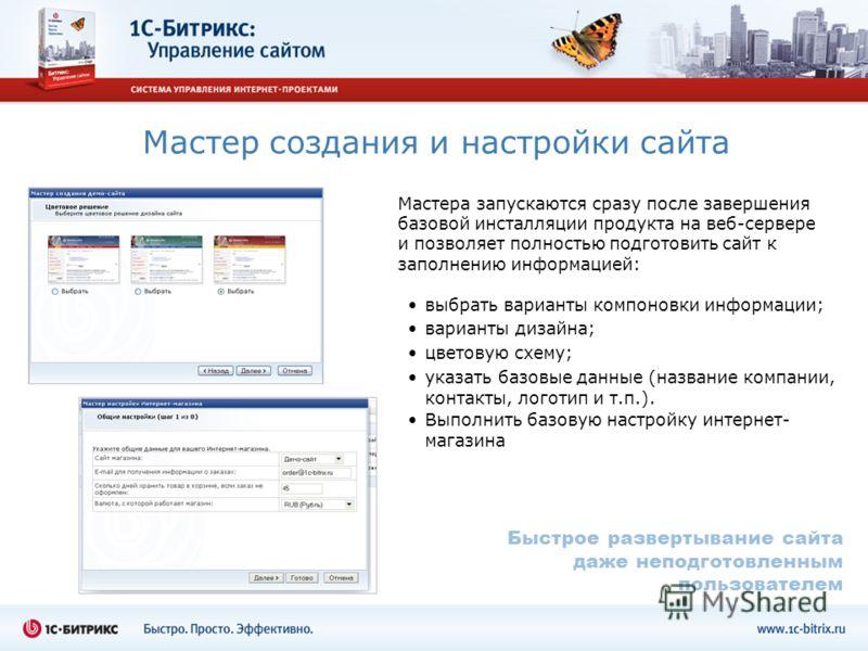 Мастер создания и настройки сайта Мастера запускаются сразу после завершения базовой инсталляции продукта на веб-сервере и позволяет полностью подготовить сайт к заполнению информацией: выбрать варианты компоновки информации; варианты дизайна; цветов