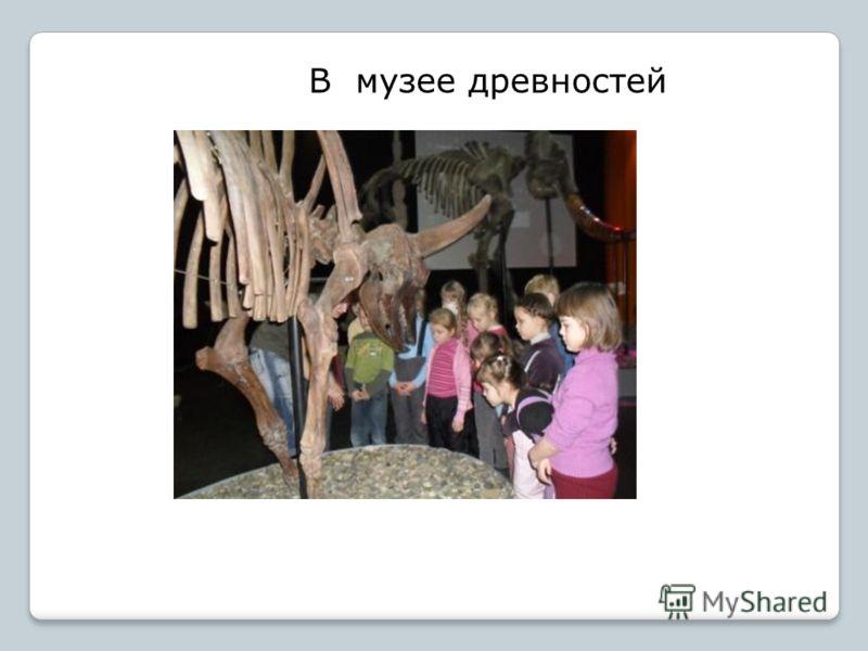 В музее древностей