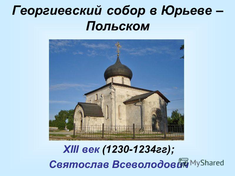 Георгиевский собор в Юрьеве – Польском XIII век (1230-1234гг); Святослав Всеволодович