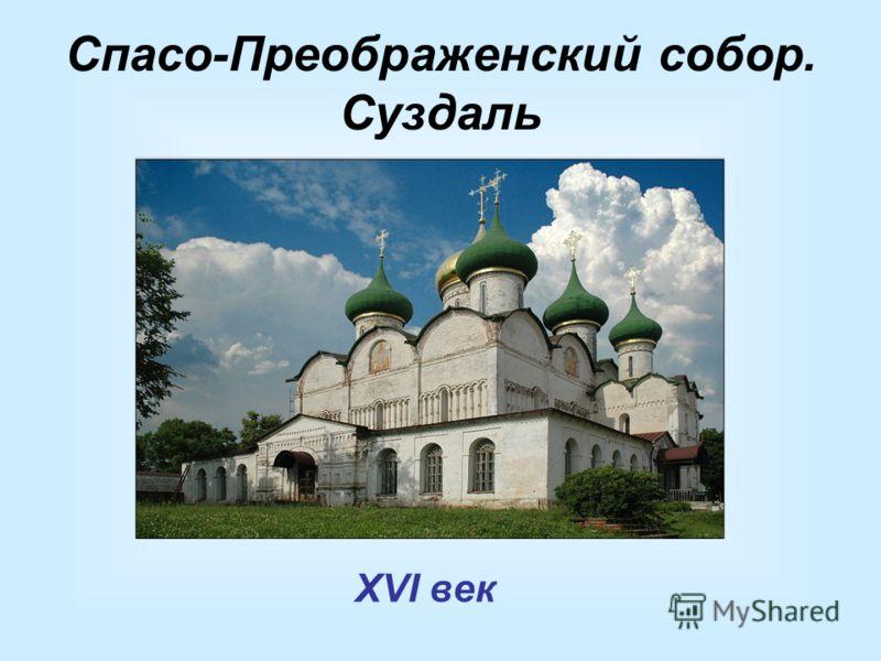 Спасо-Преображенский собор. Суздаль XVI век