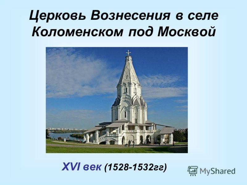 Церковь Вознесения в селе Коломенском под Москвой XVI век (1528-1532гг)