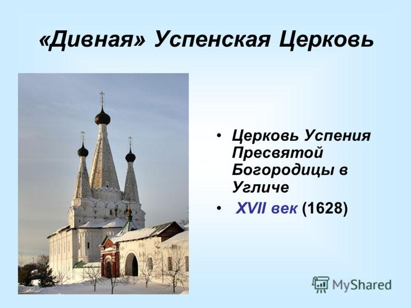 «Дивная» Успенская Церковь Церковь Успения Пресвятой Богородицы в Угличе XVII век (1628)