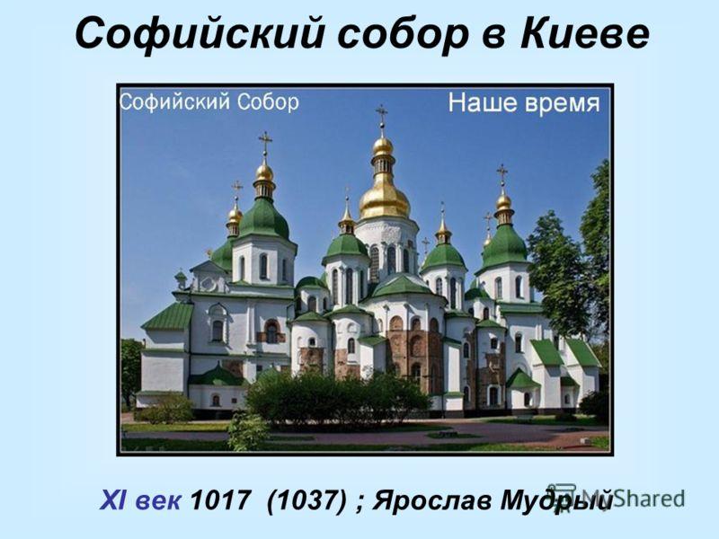 Софийский собор в Киеве XI век 1017 (1037) ; Ярослав Мудрый