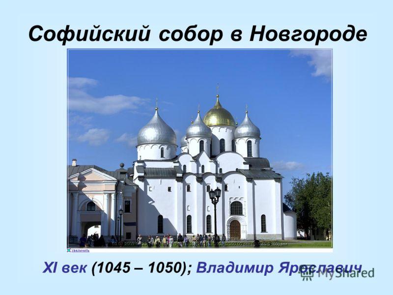 Софийский собор в Новгороде XI век (1045 – 1050); Владимир Ярославич