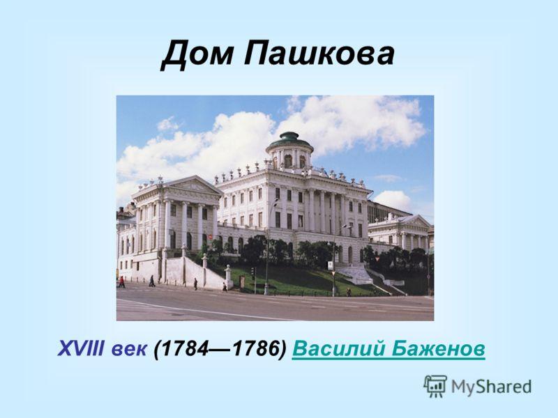 Дом Пашкова XVIII век (17841786) Василий БаженовВасилий Баженов