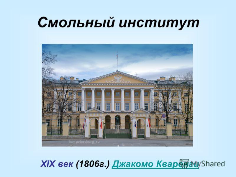 Смольный институт XIX век (1806г.) Джакомо КваренгиДжакомо Кваренги