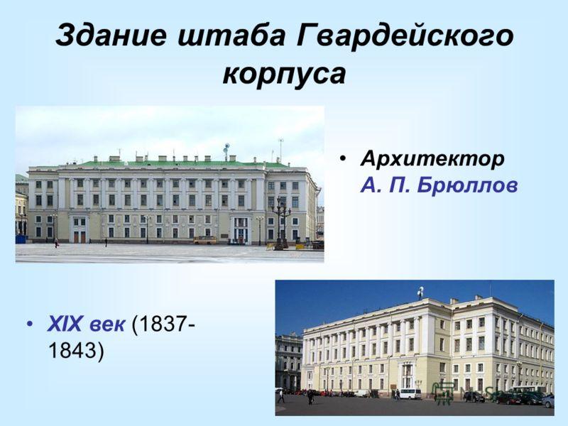 Здание штаба Гвардейского корпуса Архитектор А. П. Брюллов XIX век (1837- 1843)