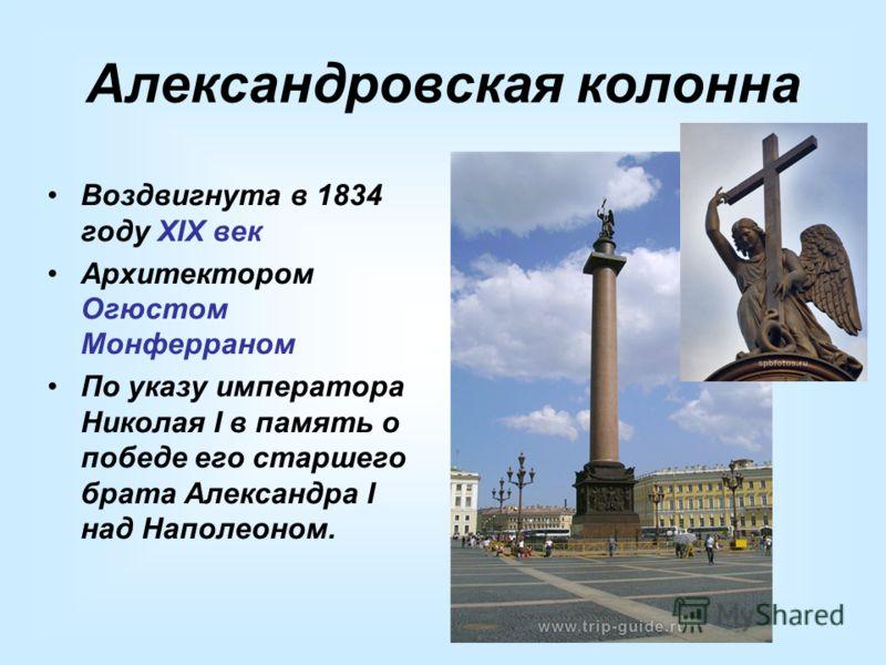 Александровская колонна Воздвигнута в 1834 году XIX век Архитектором Огюстом Монферраном По указу императора Николая I в память о победе его старшего брата Александра I над Наполеоном.
