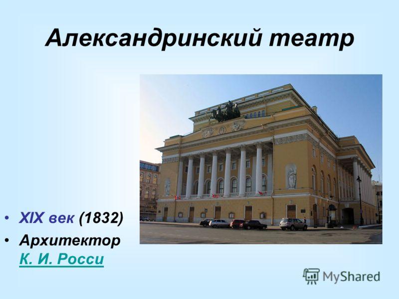 Александринский театр XIX век (1832) Архитектор К. И. Росси К. И. Росси