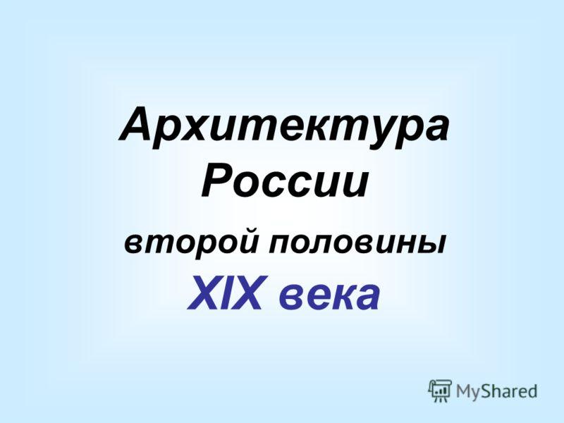 Архитектура России второй половины XIX века