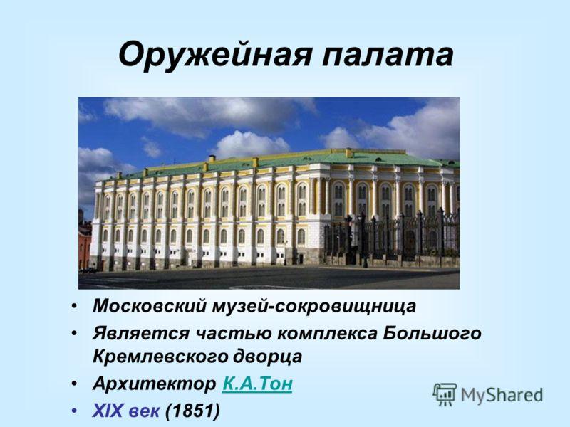 Оружейная палата Московский музей-сокровищница Является частью комплекса Большого Кремлевского дворца Архитектор К.А.ТонК.А.Тон XIX век (1851)
