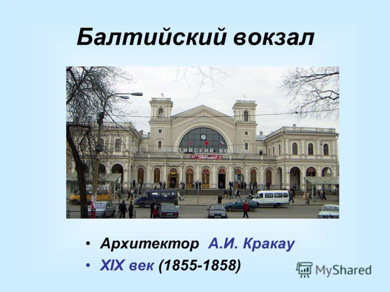 Балтийский вокзал Архитектор А.И. Кракау XIX век (1855-1858)