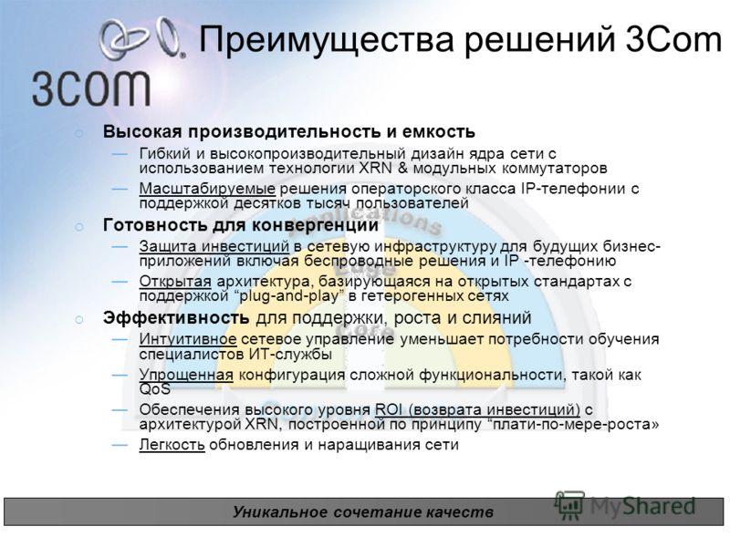 3Com Presentation page 25 Преимущества решений 3Com Высокая производительность и емкость Гибкий и высокопроизводительный дизайн ядра сети с использованием технологии XRN & модульных коммутаторов Масштабируемые решения операторского класса IP-телефони