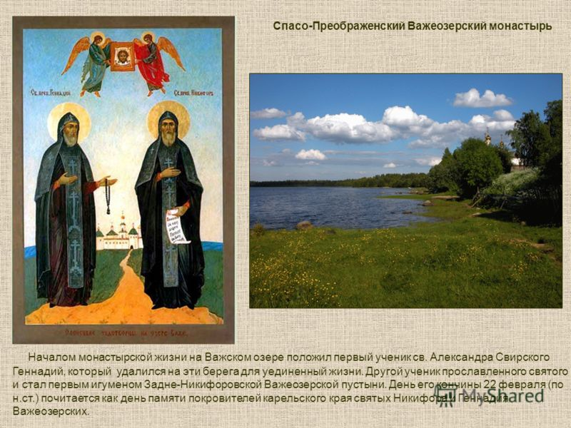 Началом монастырской жизни на Важском озере положил первый ученик св. Александра Свирского Геннадий, который удалился на эти берега для уединенный жизни. Другой ученик прославленного святого и стал первым игуменом Задне-Никифоровской Важеозерской пус