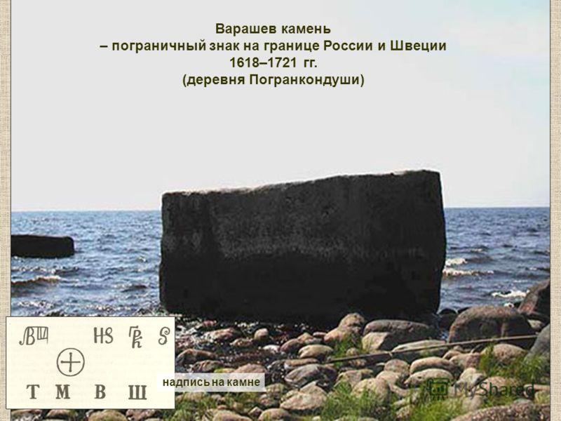 Варашев камень – пограничный знак на границе России и Швеции 1618–1721 гг. (деревня Погранкондуши) надпись на камне
