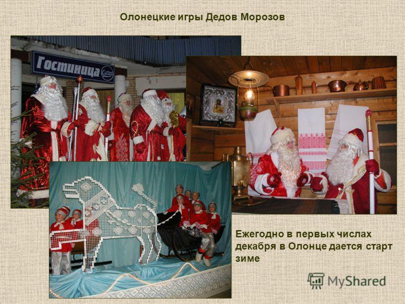 Олонецкие игры Дедов Морозов Ежегодно в первых числах декабря в Олонце дается старт зиме