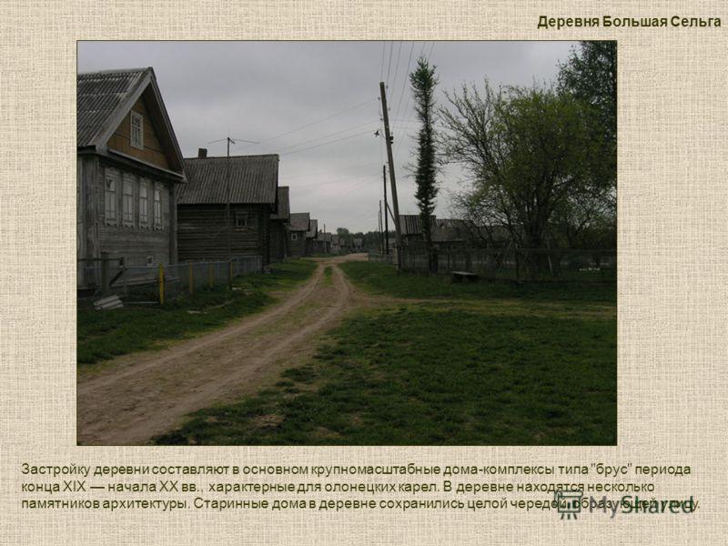 Застройку деревни составляют в основном крупномасштабные дома-комплексы типа