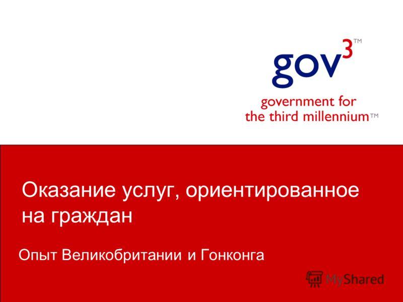 www.gov3.org The Gov3 Foundation Опыт Великобритании и Гонконга Оказание услуг, ориентированное на граждан