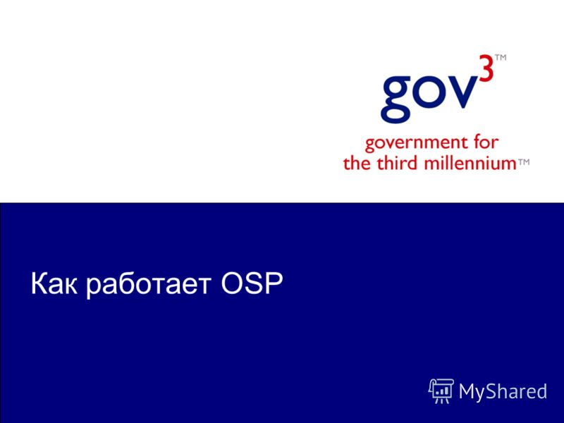 www.gov3.org The Gov3 Foundation Как работает OSP