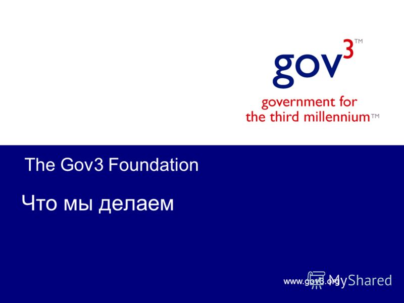 www.gov3.org The Gov3 Foundation Что мы делаем