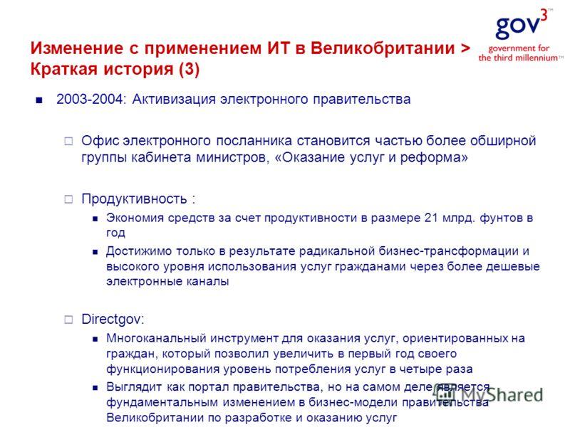 2003-2004: Активизация электронного правительства Офис электронного посланника становится частью более обширной группы кабинета министров, «Оказание услуг и реформа» Продуктивность : Экономия средств за счет продуктивности в размере 21 млрд. фунтов в