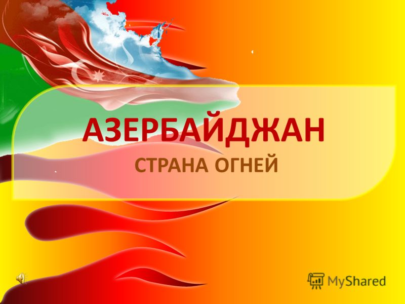 АЗЕРБАЙДЖАН СТРАНА ОГНЕЙ