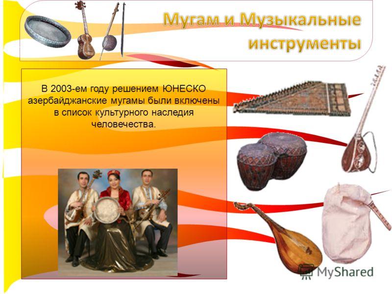 В 2003-ем году решением ЮНЕСКО азербайджанские мугамы были включены в список культурного наследия человечества.