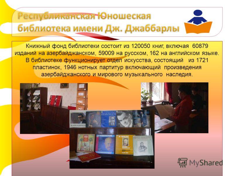 Книжный фонд библиотеки состоит из 120050 книг, включая 60879 изданий на азербайджанском, 59009 на русском, 162 на английском языке. В библиотеке функционирует отдел искусства, состоящий из 1721 пластинок, 1946 нотных партитур включающий произведения