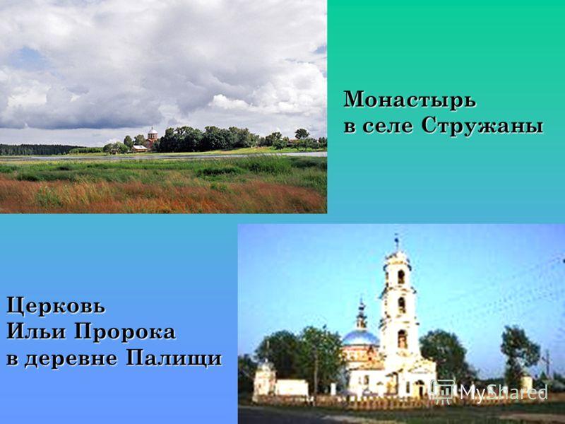Монастырь в селе Стружаны Церковь Ильи Пророка в деревне Палищи