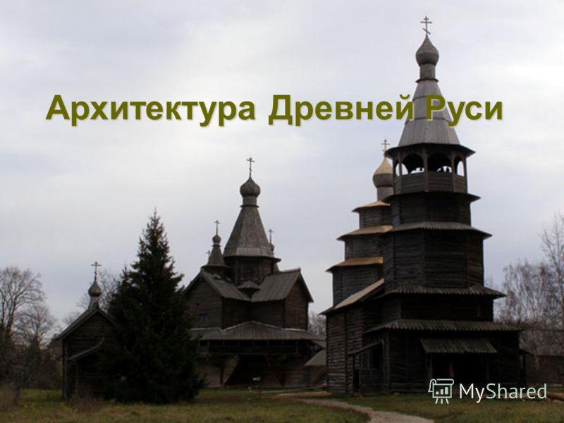 Архитектура Древней Руси Архитектура Древней Руси