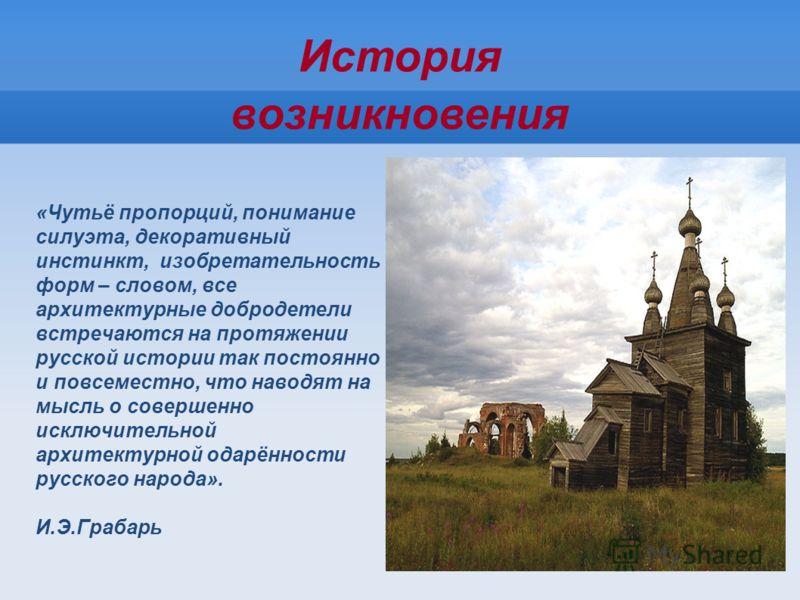 Архитектура древней руси архитектура