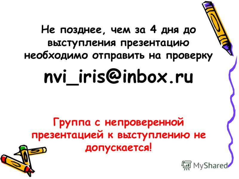 Не позднее, чем за 4 дня до выступления презентацию необходимо отправить на проверку nvi_iris@inbox.ru Группа с непроверенной презентацией к выступлению не допускается!